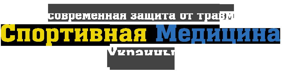 Спортивная медицина в Украине