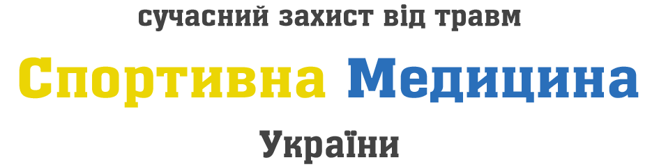Спортивна медицина України
